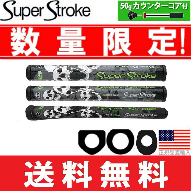 【即納】 【ゆうメール配送】 スーパーストローク SUPER STROKE 2016 リミテッドエディション スカル カウンターコア パターグリップ フラッツオ/スリム/ピストル GT 1.0/2.0/3.0 (Limited Edition Skull CounterCore Putter Grips) 【US正規品】 SSSK 【ゴルフ】