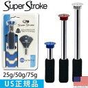 【ゆうパケット配送】 スーパーストローク SUPER STROKE プラスシリーズ カウンターコア ウェイト(25g/50g/75g)&レ…