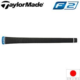 テーラーメイド グローレ F ブルー CP(Taylormade GLOIRE F Blue CP) ウッド&アイアン用グリップ GL-F2 【日本正規品】【200円ゆうパケット対応商品】【ゴルフ】