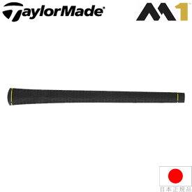 【超得13本パック】 テーラーメイド M1 イエローリング CP(Taylormade 360 Black) ウッド&アイアン用グリップ M1-BKYL 【日本正規品】【2017年モデル】【ゴルフ】
