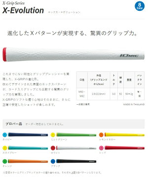 イオミック☆IOmicXエボリューションウッド&アイアン用グリップ(M60バックライン有・無)【ゴルフ】