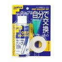 ダイヤ DAIYA グリップ交換用スプレーセット(エアゾール) OL-402 【ゴルフ】