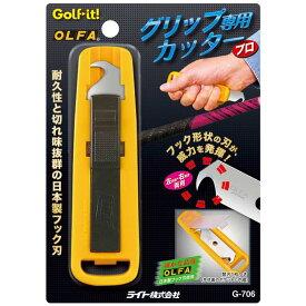 ライト G-706 グリップカッター 【200円ゆうパケット対応商品】【ゴルフ】