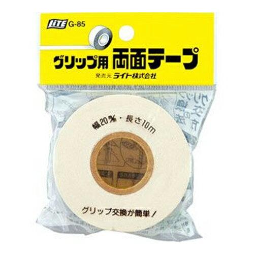 【ゆうパケット配送】 ライト G-85 グリップ両面テープ 10m 【ゴルフ】