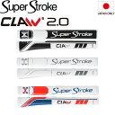 【日本仕様】 スーパーストローク トラクション クロウ 2.0(SuperStroke Traxion Claw)パターグリップ カウンターコア装着可能 GR228 【ゴルフ】