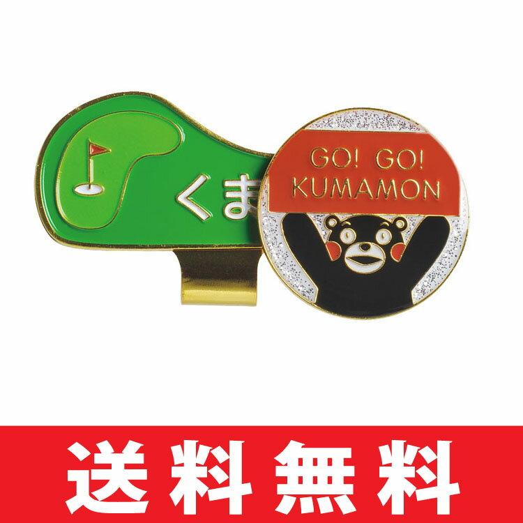 【ゆうメール配送】 ライト X-818 クリップマーカー くまモン 【ゴルフ】