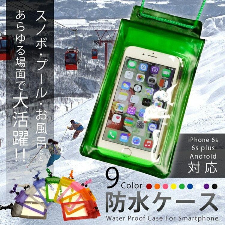 スマホ 防水ケース IPX8 全機種対応 iphone plusサイズ対応 スマートフォン 海 アウトドア BITRAIN02 【ゆうパケット対応商品】【ゴルフ】