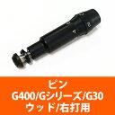 ピン G400/Gシリーズ/G30 ウッド用 互換スリーブ 【0.335/8.5mm用】【右打用】 P335-11 【200円ゆうパケット対応商品】