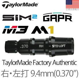 【純正】 テーラーメイド M3/M1/R15/RBZ2 RESCUE / GAPR ±1.5° FCTスリーブ 【0.370/9.4mm用】【右・左打用】 TM0030 【200円ゆうパケット対応商品】【ゴルフ】