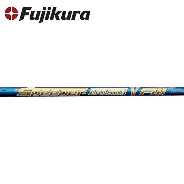 【リシャフト工賃/往復送料込】フジクラ スピーダー エボリューション V FW (Fujikura Speeder Evolution V FW)