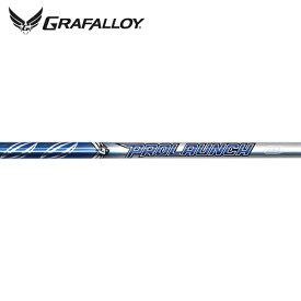 グラファロイ プロローンチ・ブルー 45/65 ウッドシャフト (2019年モデル) (US仕様) (Grafalloy ProLaunch Blue 2019 Ver.)