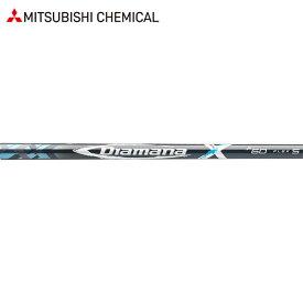 三菱ケミカル ディアマナ X (2017年モデル) ウッド シャフト (Mitsubishi Chemical Diamana X 2017 Ver.)