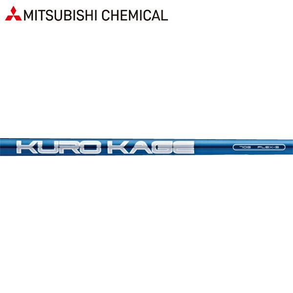 【処分価格】三菱ケミカル クロカゲ ブルー ウッドシャフト (Mitsubishi Chemical Kurokage Blue)