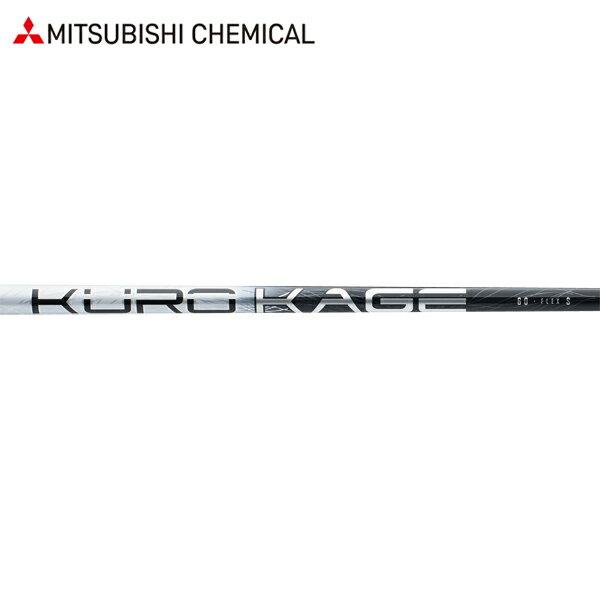 三菱ケミカル クロカゲ シルバー デュアルコア TiNi ウッドシャフト (Mitsubishi Chemical Kurokage Silver Dual-Core TiNi)