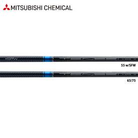 三菱ケミカル TENSEI AV ブルー / ブルー SFW ウッドシャフト (US仕様) (Mitsubishi Chemical TENSEI AV Blue / AV Blue SFW)