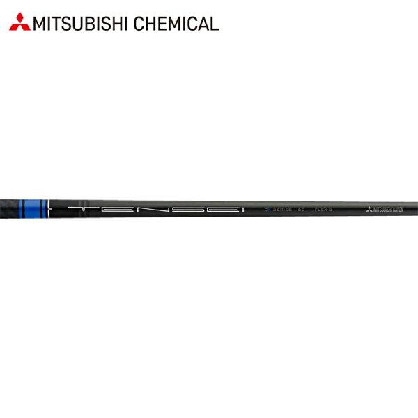 【処分価格】三菱ケミカル TENSEI CK ブルー ウッドシャフト (Mitsubishi Chemical TENSEI CK Blue)
