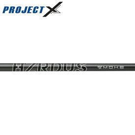 プロジェクトX ハザーダス スモーク ブラック ウッドシャフト (US仕様) (Project X HZRDUS Smoke Black Wood U.S.Ver)