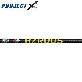 【デザインリニューアル】プロジェクトX ハザーダス・イエロー ウッドシャフト (Project X HZRDUS Yellow 2019 Ver.)