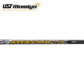 USTマミヤ アッタス MB-FW シャフト (UST Mamiya ATTAS MB-FW)