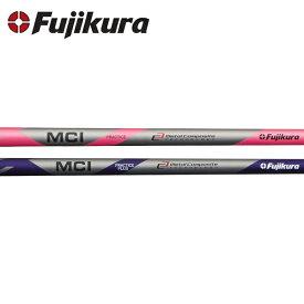 【リシャフト工賃/往復送料込】フジクラ MCI プラクティス アイアンシャフト (練習用) (Fujikura MCI Plactice Iron) 【単品】