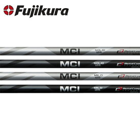 【リシャフト工賃/往復送料込】フジクラ MCI 105 ソリッド/マイルド ウェッジシャフト (Fujikura MC85 Solid/Mild Wedge)