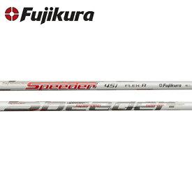 【リシャフト工賃/往復送料込】フジクラ スピーダー 45i アイアンシャフト 【#5-W/6本組】 (Fujikura Speeder 45i Iron) (#5-#W/6pcs set)
