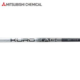 三菱ケミカル クロカゲ シルバー ハイブリッド アイアンシャフト (2017年モデル) (Mitsubishi Chemical Kurokage Silver Hybrid 2017)