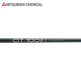 三菱ケミカル OT ツアー アイアンシャフト 【#5-W/6本組】 (Mitsubishi Chemical OT Tour Iron) (#5-#W/6pcs set)