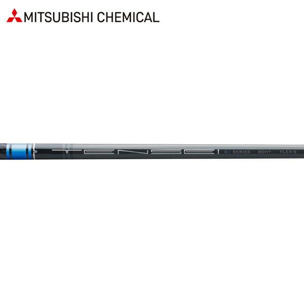 三菱ケミカル TENSEI CK ブルー ハイブリッド アイアンシャフト (Mitsubishi Chemical TENSEI CK Blue Hybrid)