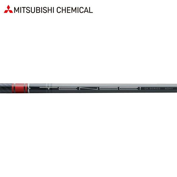 三菱ケミカル TENSEI CK プロ レッド ハイブリッド アイアンシャフト (Mitsubishi Chemical TENSEI CK Pro Red Hybrid)
