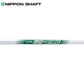 """日本シャフト N.S.Pro 950GH ネオ スチール アイアンシャフト (N.S.Pro 950GH """"Neo"""" Iron) 【#5-W/6本組】 (#5-#W/6pcs set)"""