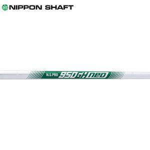 """日本シャフト N.S.Pro 950GH ネオ スチール アイアンシャフト (N.S.Pro 950GH """"Neo"""" Iron) 【単品】"""