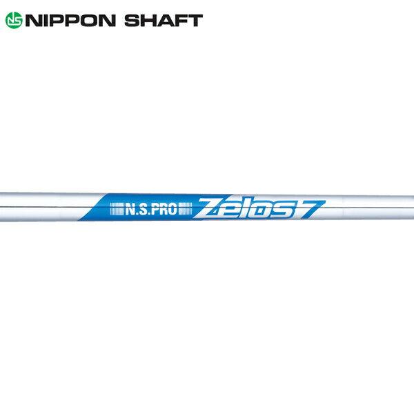 日本シャフト N.S.Pro ゼロス7 スチール アイアンシャフト (N.S.Pro Zelos7 Iron) 【単品】