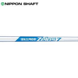 日本シャフト N.S.Pro ゼロス7 スチール アイアンシャフト 【#5-W/6本組】 (N.S.Pro Zelos7 Iron) (#5-#W/6pcs set)