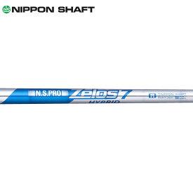 日本シャフト N.S.Pro ゼロス7 ハイブリッド スチール アイアンシャフト (N.S.Pro Zelos7 Hybrid)