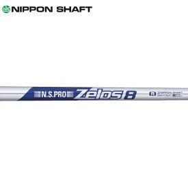 日本シャフト N.S.Pro ゼロス8 スチール アイアンシャフト 【#5-W/6本組】 (N.S.Pro Zelos8 Iron) (#5-#W/6pcs set)
