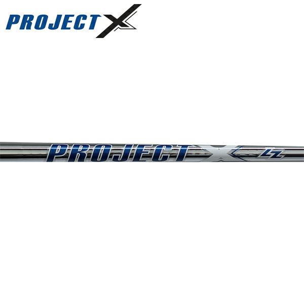 プロジェクトX LZ スチール アイアンシャフト (Project X LZ Iron) 【単品】