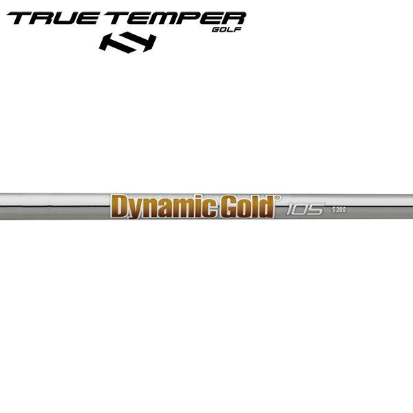 トゥルーテンパー ダイナミックゴールド 105 スチール アイアンシャフト (True Temper DG 105 Iron) 【単品】