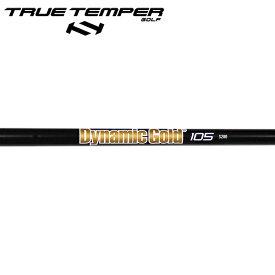 トゥルーテンパー ダイナミックゴールド 105 オニキス・ブラック スチール アイアンシャフト (True Temper DG 105 Onyx Black Iron) 【単品】