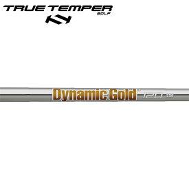 トゥルーテンパー ダイナミックゴールド 120 スチール アイアンシャフト (True Temper DG 120 Iron) 【単品】