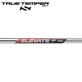 【U.S.限定モデル】トゥルーテンパー エレベート 95 スチール アイアンシャフト (True Temper Elevate 95 Iron Parallel) 【単品】