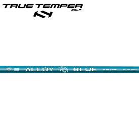 【処分価格】トゥルーテンパー アロイブルー 空 スチール アイアンシャフト (True Temper Alloy Blue Sora Iron) 【単品】