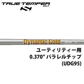 """トゥルーテンパー ダイナミックゴールド 95 スチール ユーティリティー / アイアンシャフト (True Temper DG 95 UT/Iron 0.370"""" Parallel) 【パラレル】 【単品】"""