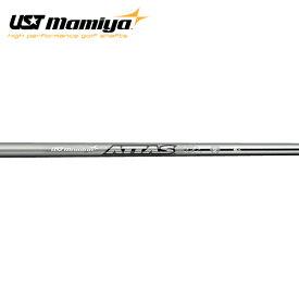 USTマミヤ アッタス 40/50/60/80 アイアンシャフト (UST Mamiya ATTAS 40/50/60/80 Iron) 【単品】