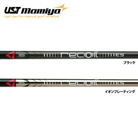 【日本未発売モデル】USTマミヤ Recoil 760/780 ES SMACWRAP アイアンシャフト (US仕様) (UST Mamiya Recoil 760/780 ES SMACWRAP Iron) 【単品】