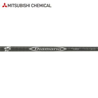 三菱麗陽日Amana P135推桿軸(Mitsubishi Rayon Diamana Putter P135)