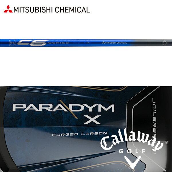 【処分価格】【キャロウェイ アジャスタブルホーゼル 純正スリーブ装着シャフト】三菱ケミカル C6 ブルー (Mitsubishi Chemical C6 Blue)