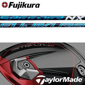 【今ならスリーブプロテクター付き!】【ポイント20倍】【テーラーメイド SIM2/SIM/Mシリーズ 純正スリーブ装着シャフト】フジクラ スピーダー NX (Fujikura Speeder NX)