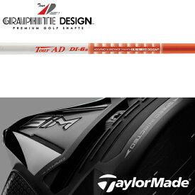 【テーラーメイド Mシリーズ 純正スリーブ装着シャフト】 グラファイトデザイン Tour AD DI (Graphite Design Tour AD DI)