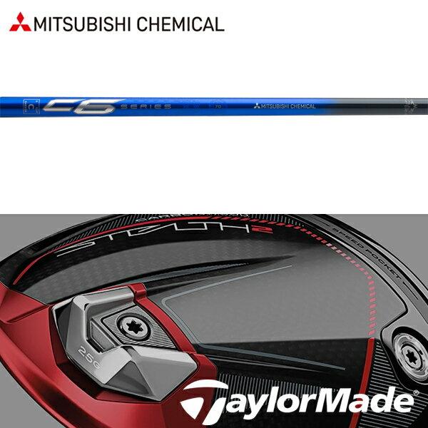 【テーラーメイド Mシリーズ 純正スリーブ装着シャフト】三菱ケミカル C6 ブルー (Mitsubishi Chemical C6 Blue)